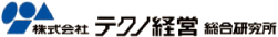テクノ経営総合研究所グローバルサイト